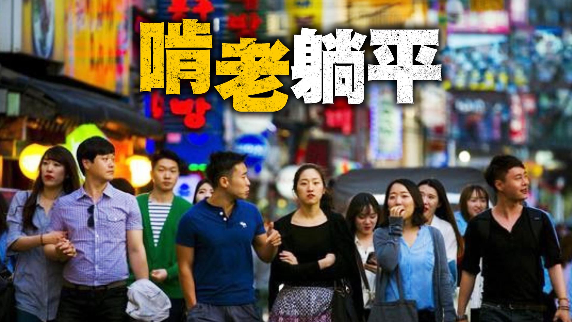 南韩公布年轻族群就业资讯,竟有近10万啃老族赋闲在家,连找工作都不愿。资料照片(photo:AppleDaily)