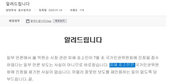 단독] 인권위도 '피해 호소인' 용어썼다...진정 접수 하루만에 수정 - 조선일보