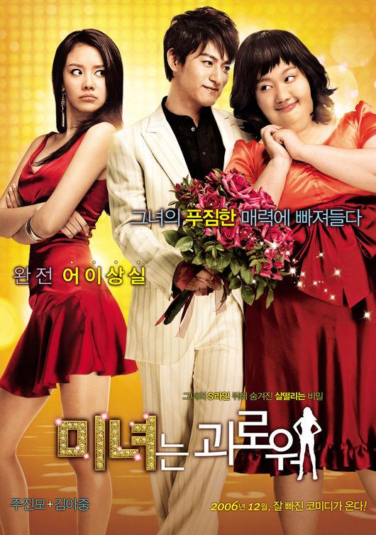 단독] '미녀는 괴로워', 베트남 버전 제작확정..'제2의 수그녀' - 조선일보