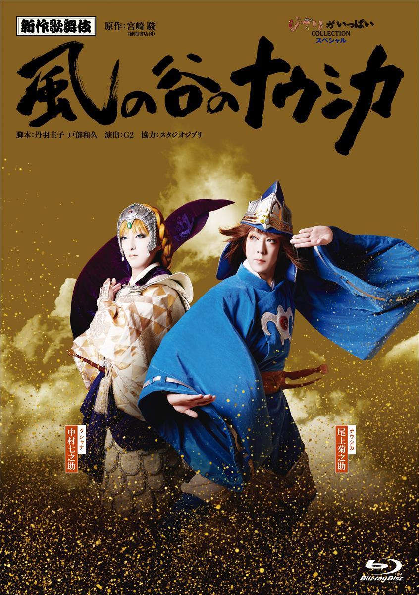 新作歌舞伎「風の旅のナウシカ」BDジャケット(c)松竹