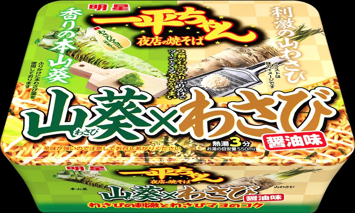 カップ焼そば「一平ちゃん夜店の焼そば」シリーズから「山葵×わさび醤油味」を発売