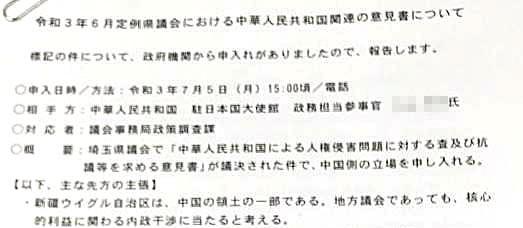 中国大使館参事官を名乗る人物が埼玉県議会事務局に申し入れた内容を記録したメモ。同議会事務局が作成した(鈴木正人埼玉県議提供)