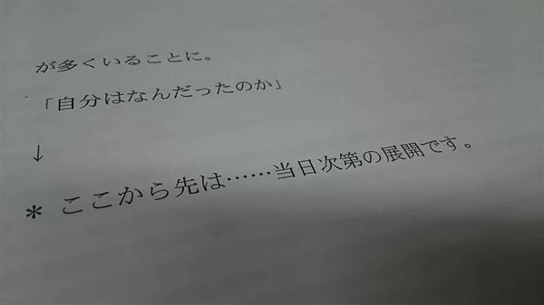 産経新聞が関係者から入手した瀧本梨絵さんの2作目AVの台本の一部。本番行為があるとは書かれていない