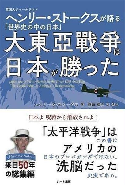 『大東亜戦争は日本が勝った』