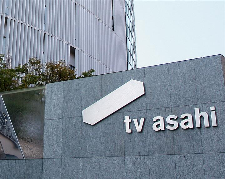 富川アナの感染で揺れるテレビ朝日