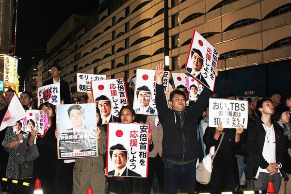 「安倍首相を応援しよう」と書かれたボードを掲げる人たち=18日、東京都豊島区(三枝玄太郎撮影)