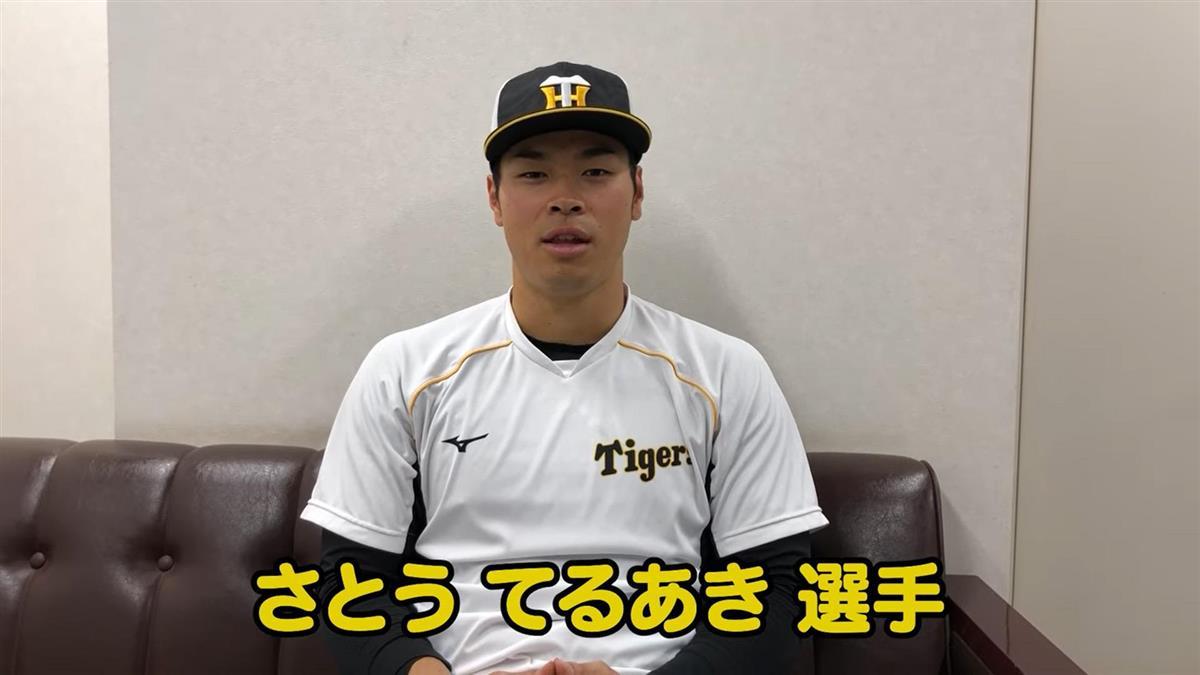 ファンクラブKIDSからの質問に答える阪神・佐藤輝=「阪神タイガース公式YouTube」から