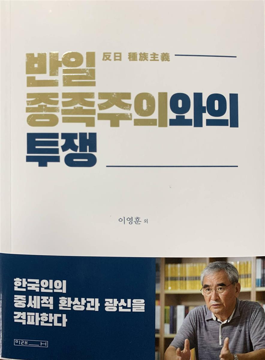 反日 種族 主義 韓国 の 反応