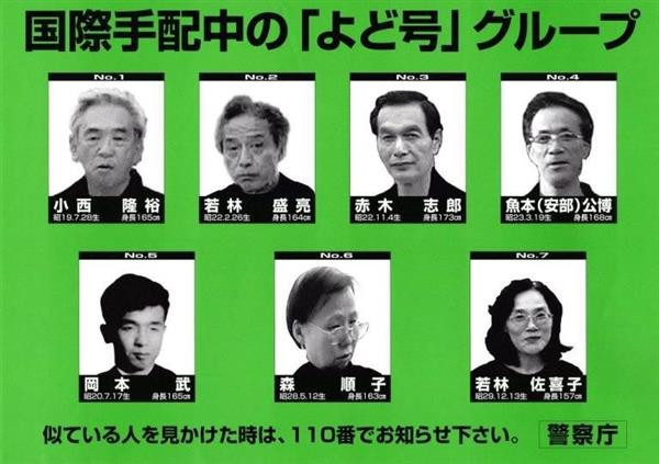 警察庁のよど号グループの手配写真。岡本武容疑者は北朝鮮で死亡したとされているが、警察当局は「死亡は未確認」としている