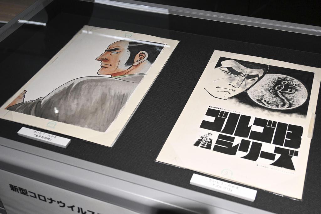 秋田県の「横手市増田まんが美術館」に収蔵された「ゴルゴ13」の原画=26日午前