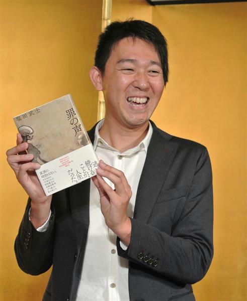 グリコ・森永事件をモデルにした小説「罪の声」で第7回山田風太郎賞を受賞した塩田武士さん