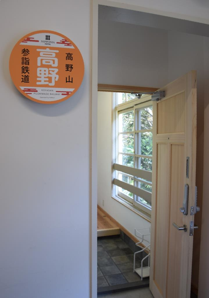高野下駅舎内の「高野」。客室名がヘッドマークの形をしている=和歌山県九度山町