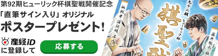 棋聖戦開催記念 直筆サイン入りオリジナルポスタープレゼント