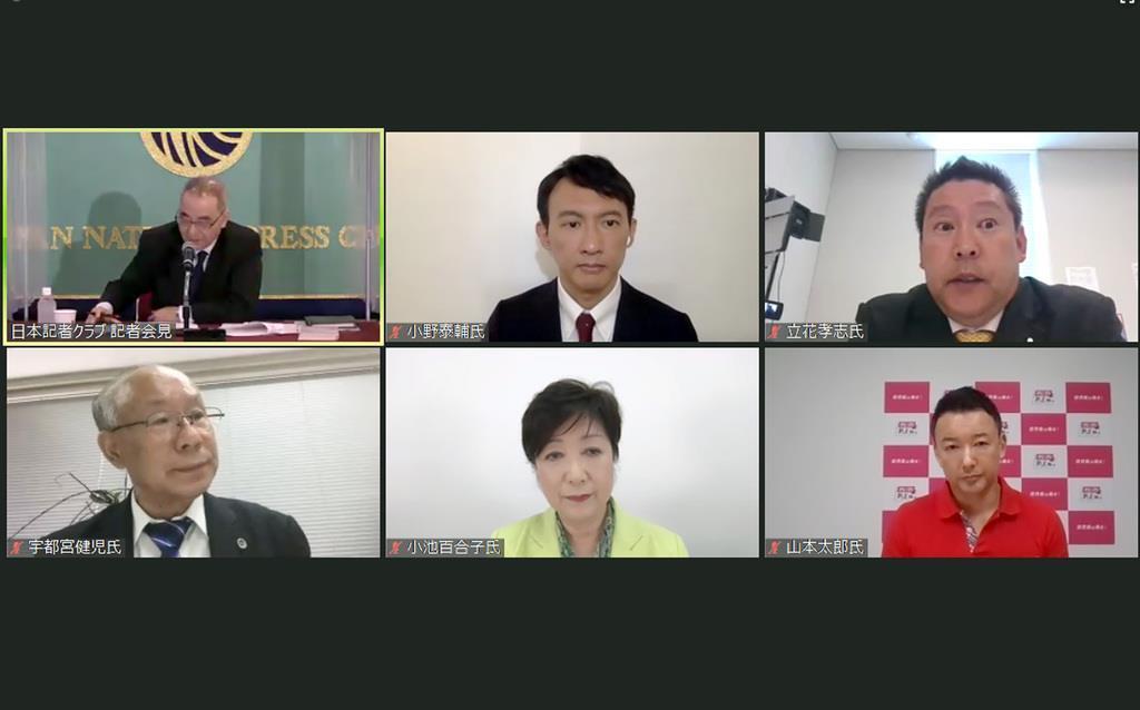 東京都知事選の立候補予定者による共同記者会見が、インターネットでライブ配信された。=17日午前