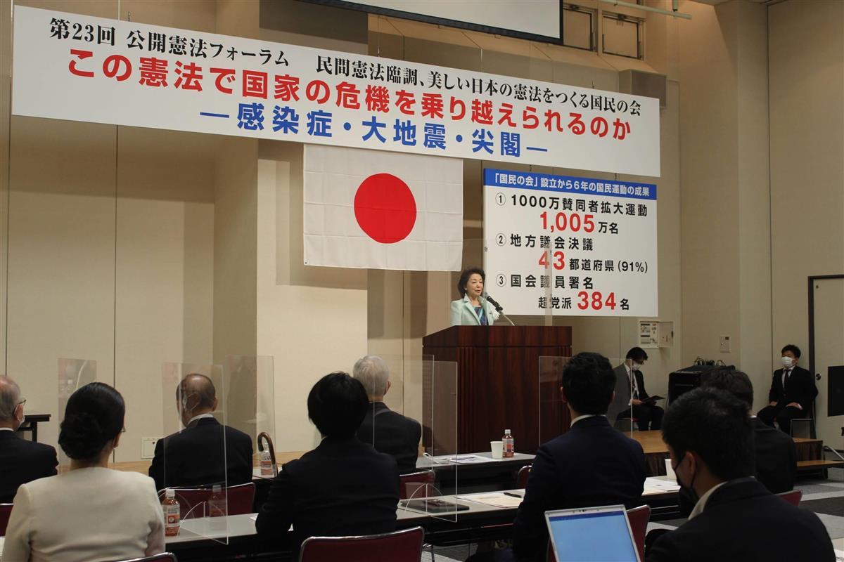 第23回公開憲法フォーラム=3日午後、東京都千代田区(広池慶一撮影)
