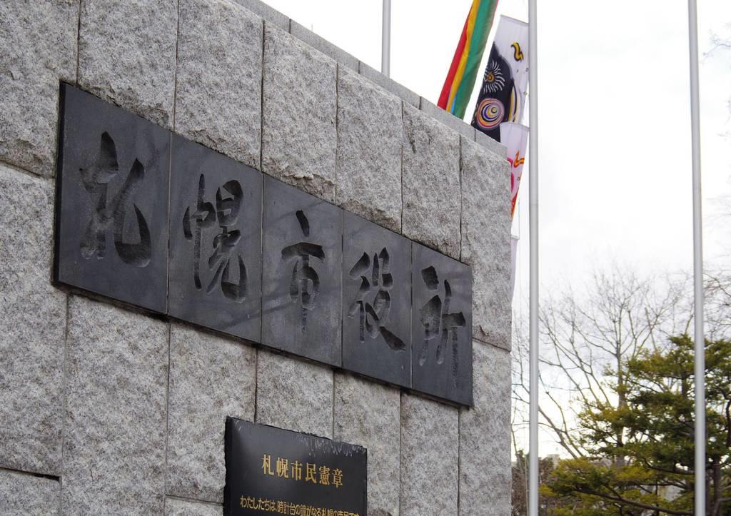 札幌市役所(寺田理恵撮影)