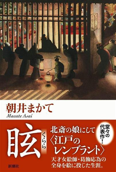 『眩』朝井まかて著(新潮社・1700円+税)