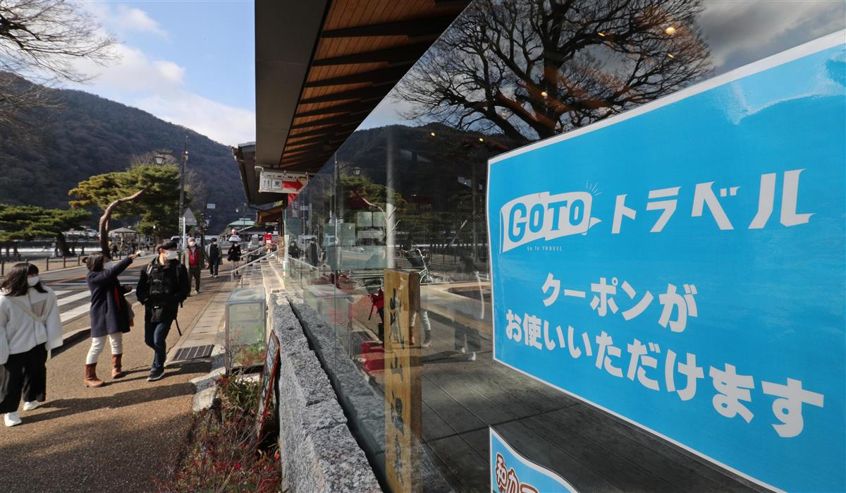 京都の観光地・嵐山の街角に張られたGoToトラベルクーポン使用可のお知らせ=28日午前、京都市右京区(寺口純平撮影)
