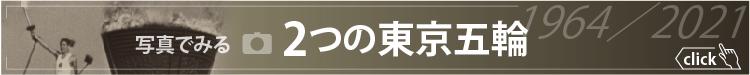 2つの東京五輪