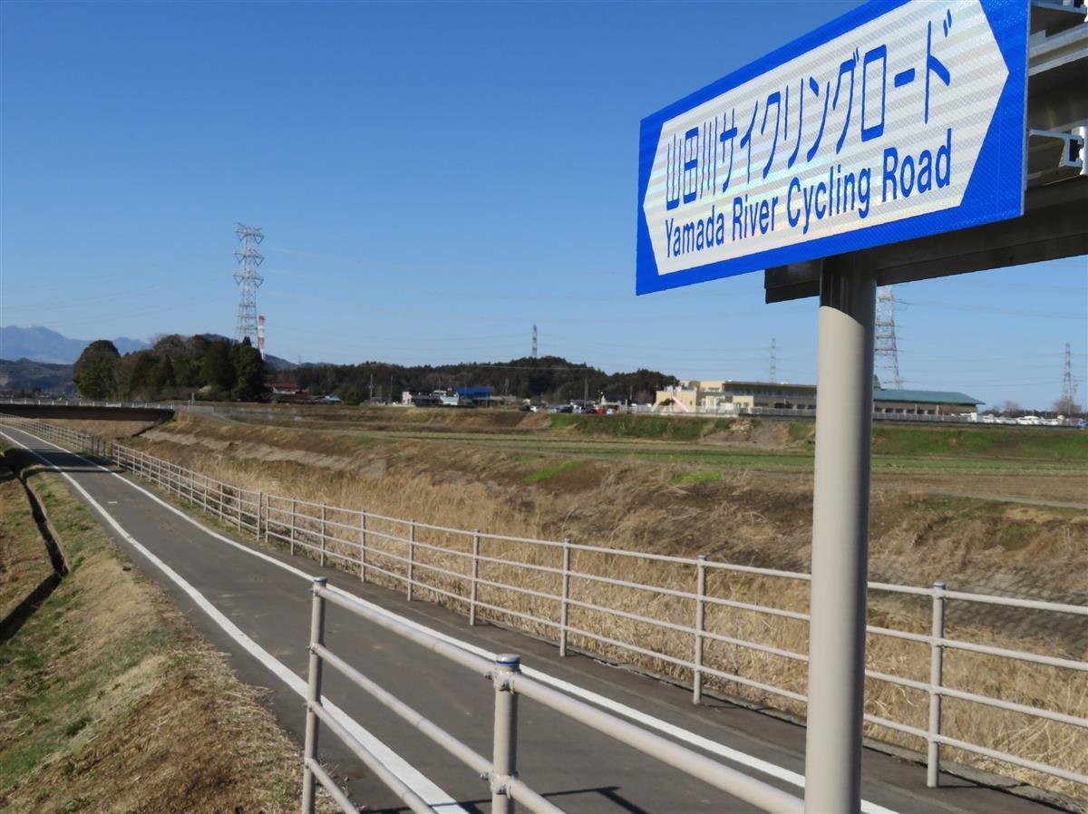 全線開通した山田川サイクリングロード