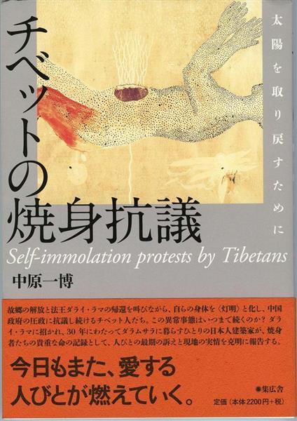 「チベットの焼身抗議」(集広舎・2200円+税)