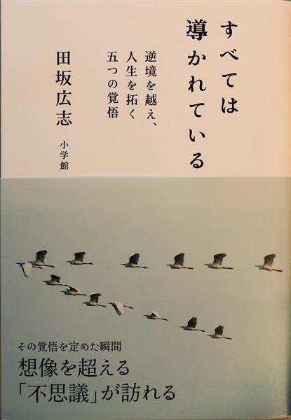 「すべては導かれている〜逆境を越え、人生を拓く 五つの覚悟〜」(田坂広志著、小学館)