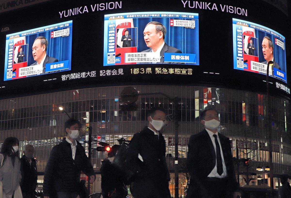 緊急事態宣言の発令に伴う菅義偉首相の記者会見を報じる新宿駅前の街頭ビジョン=7日午後、東京都新宿区(松本健吾撮影)