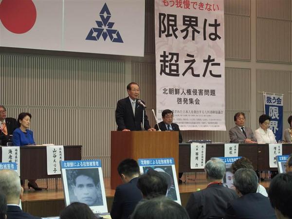 福岡市で開かれた集会会場には、被害者家族の思いを示すように「限界は超えた」という文字があった=6月14日午後