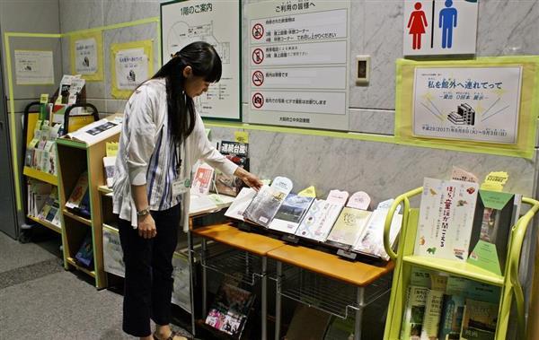 大阪府立中央図書館で開かれた「私を館外へ連れてって-貸出0回本展示」=大阪府東大阪市