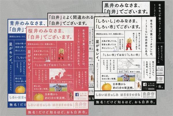 千葉県白井市をPRするカラーポスター。「知らない街脱却」はなるか…