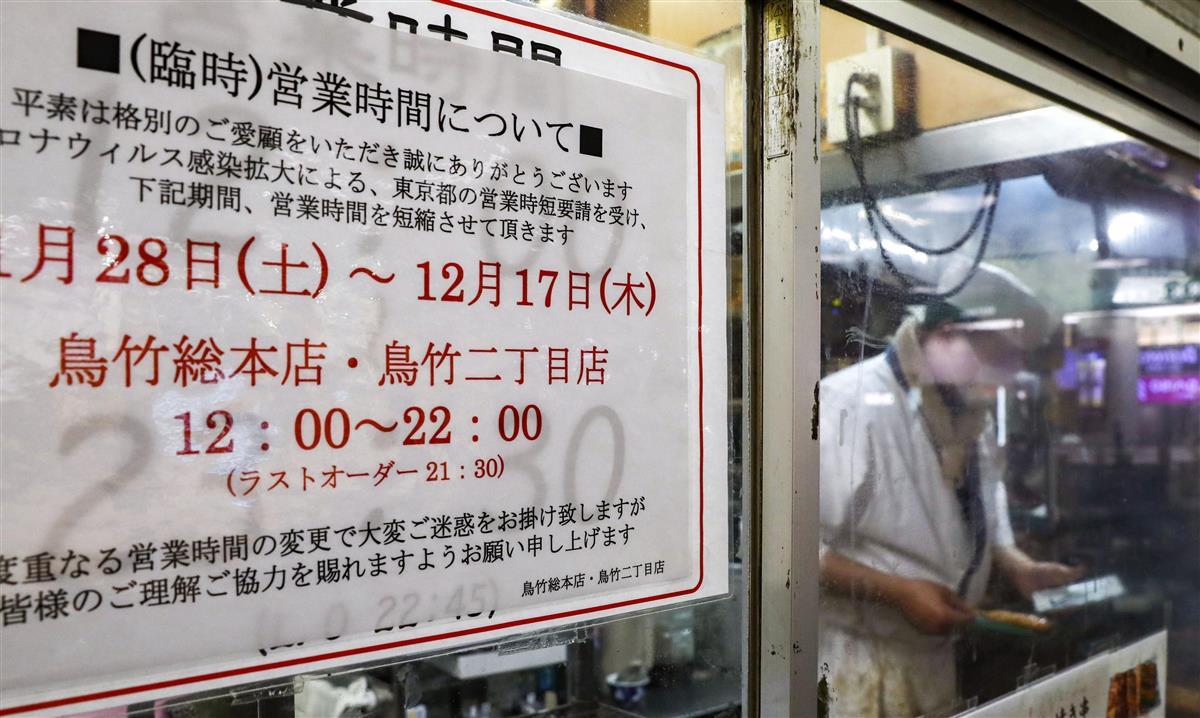 東京・渋谷の飲食店に掲げられた時短営業のお知らせ=16日午後6時12分