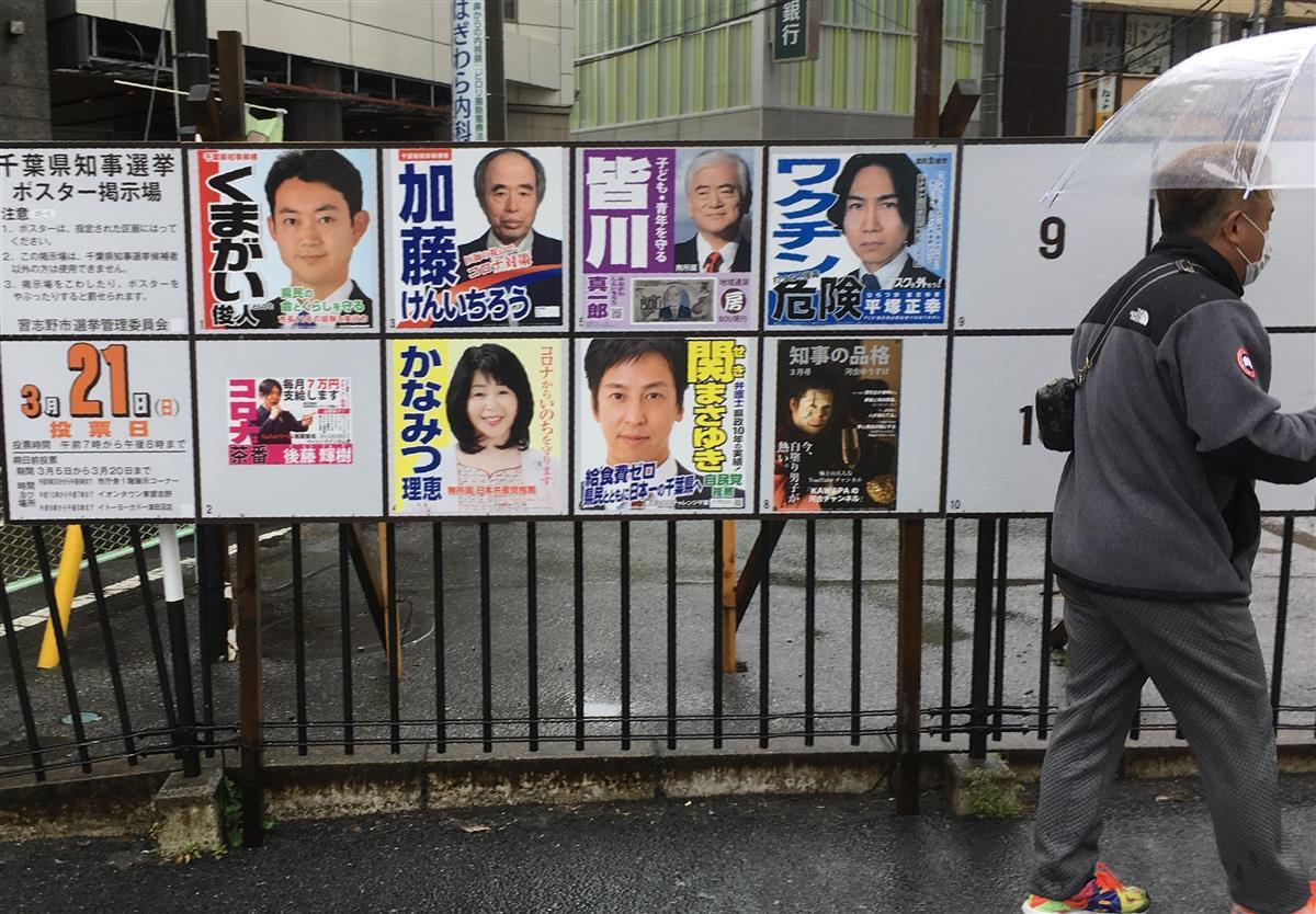 千葉 県 選挙