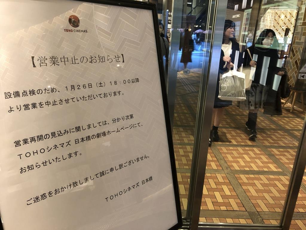 東宝 シネマズ 日本橋