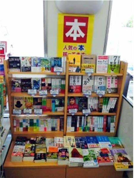 ローソンの書籍専用器具