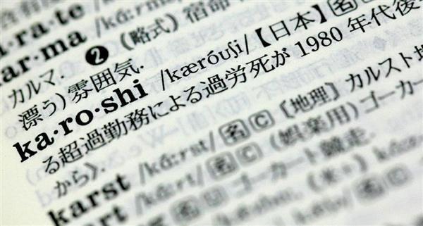 英和辞典に掲載された「karoshi」(ジーニアス英和辞典より)。米国務省の人権報告書は、日本の「過労死」を扱うおせっかいぶり